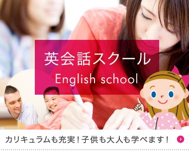 英会話スクール