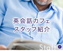 英会話カフェ スタッフ紹介