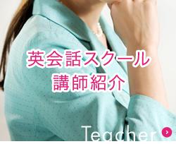 英会話スクール 講師紹介