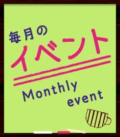 毎月のイベント