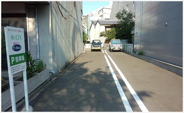 専用駐車場について