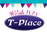 英会話カフェ T-Place