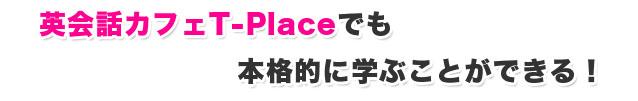 英会話カフェT-Placeでも本格的に学ぶことができる!